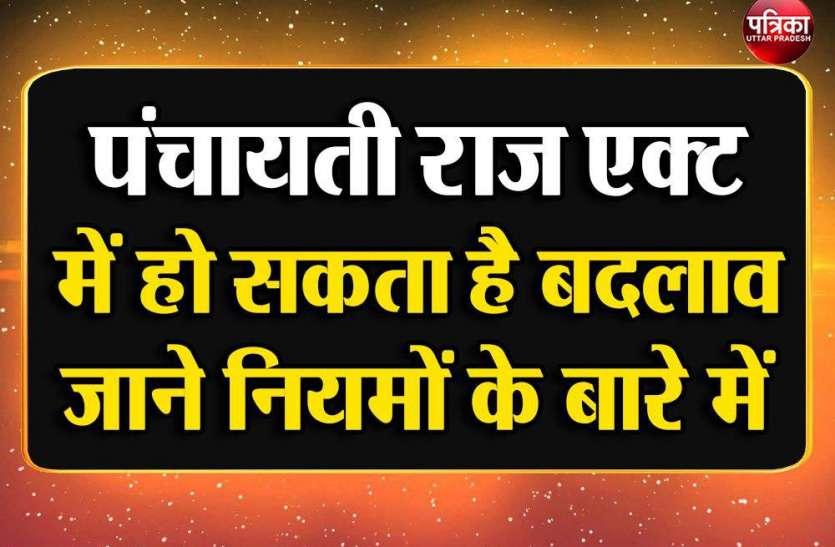 Panchayat Election : पंचायती राज एक्ट में हो सकता है बदलाव,जाने नियमों के बारे में