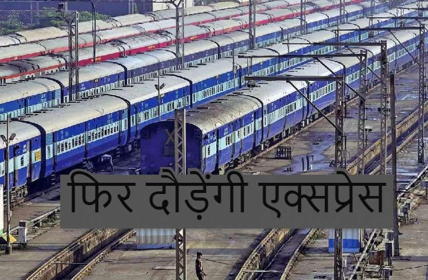 इन ट्रेनों  की सबसे ज्यादा मांग, 1 सिंतबर से चालू हो सकती है इन रूटों के लिए नियमित ट्रेन