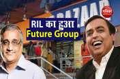 Reliance Retail ने खरीदा Future Group, जानिए कितनी चुकानी पड़ी कीमत