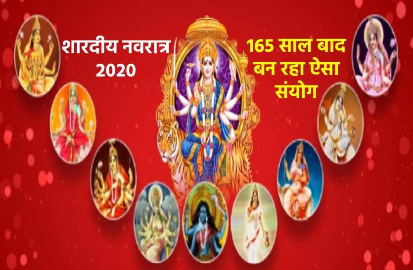 शारदीय नवरात्र 2020 : 165 साल बाद बना ये योग, पितृपक्ष से एक माह बाद आएंगी देवी मां