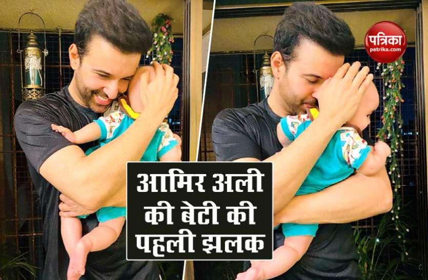 Aamir Ali ने अपनी बेटी की दिखाई पहली झलक, कहा- एक साल में बहुत कुछ हुआ लेकिन मेरी जान ने मुझे मजबूत रखा