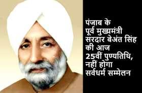 पंजाब के पूर्व मुख्यमंत्री सरदार बेअंत सिंह की आज 25वीं पुण्यतिथि, उनके पौत्र ने की खास अपील