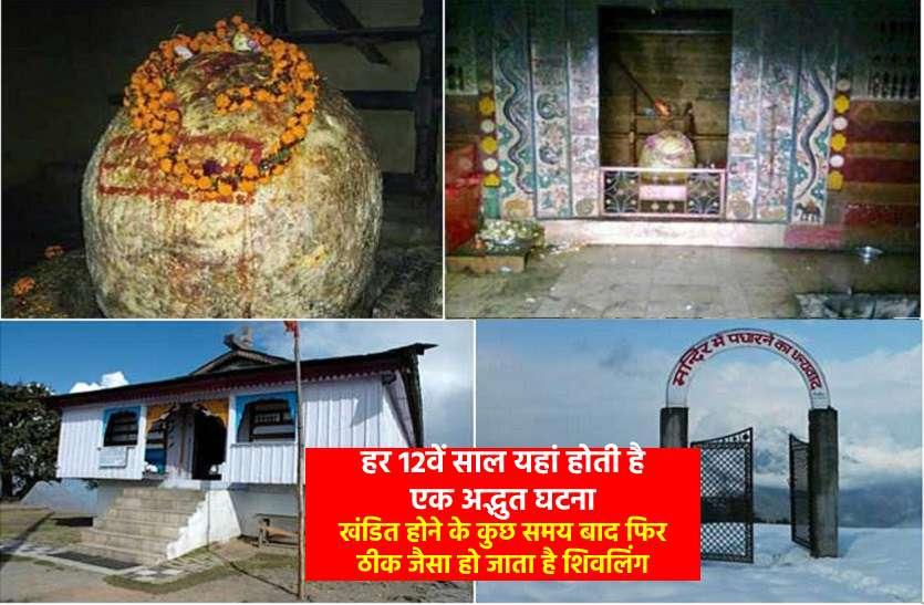 इस मंदिर के  एक ही स्थान पर हर 12 साल में  होता है वज्रपात, लेकिन कारण कोई नहीं जानता