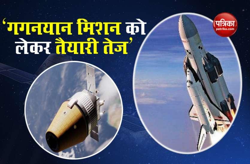 Gaganyaan Mission : गगनयान यात्रियों को लेकर फ्रांस और भारत के बीच चर्चा, खरीदे जाएंगे Mission Alpha जैसे उपकरण