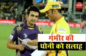 Gautam Gambhir की Mahendra Singh Dhoni को IPL में करनी चाहिए नंबर-3 पर बल्लेबाजी