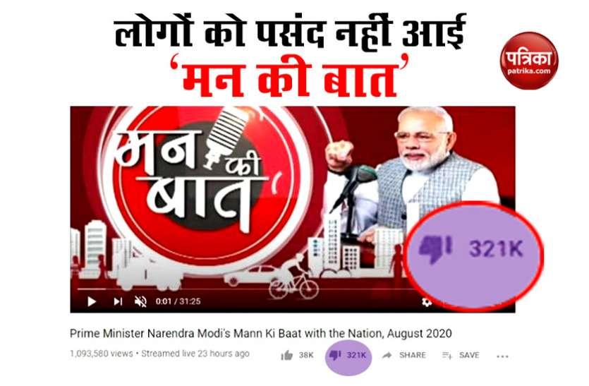 पसंद नहीं आई PM Modi के 'मन की बात', BJP के Youtube अकाउंट पर 3 लाख से ज्यादा लोगों ने किया डिस्लाइक