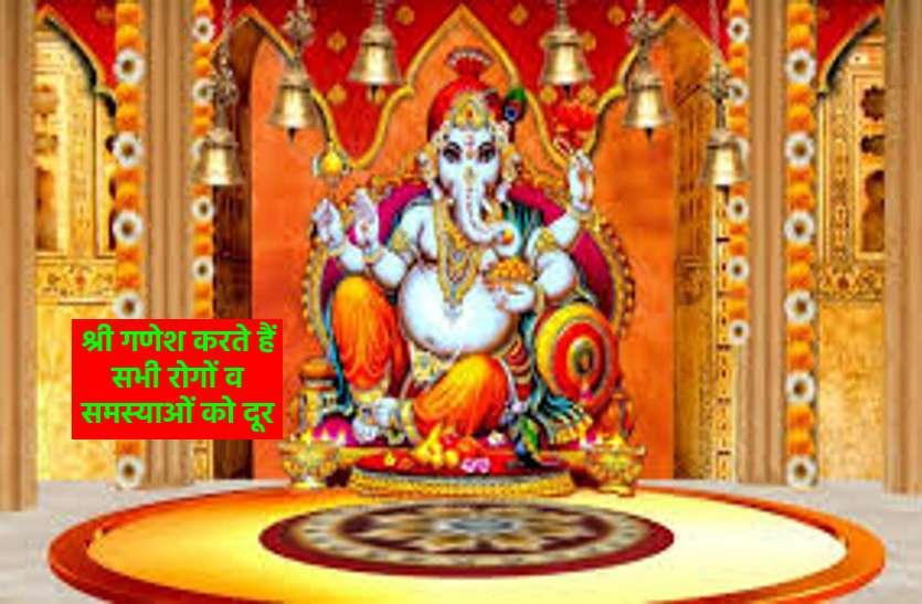 शिव पुत्र श्री गणेश हैं सर्व रोग निवारण के देव, जानें किस दिन होते हैं आसानी से प्रसन्न