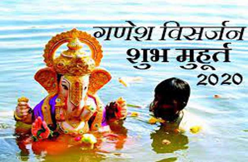 Anant Chaturdashi Date And Time of Ganapati Visarjan 2020