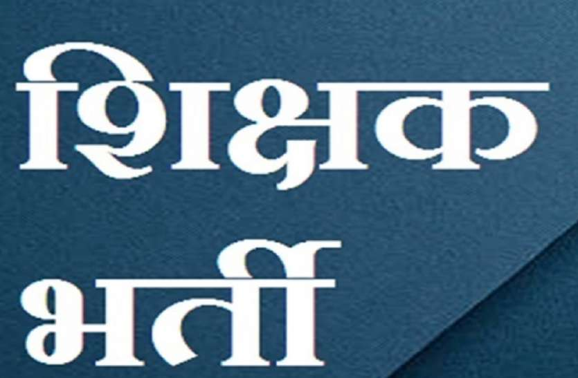 UP Shikshak Bharti 2020: 17,000 posts of TGT, PGT and others to be filled soon, read full details here