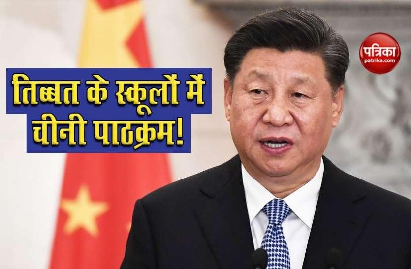 Xijinping के आदेश के बाद तिब्बत के स्कूली पाठक्रम में होगा बदलाव, पहचान बदलने की साजिश