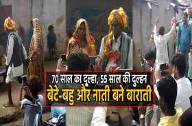 video story : अनोखी शादी- 70 साल का दूल्हा, 55 साल की दुल्हन, बेटे-बहु और नाती बने बाराती