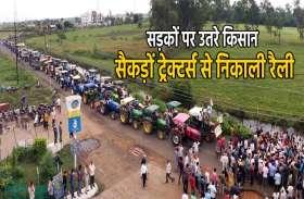 सड़कों पर निकले सैकड़ों ट्रेक्टर,प्रशासन ने रोका तो किसानों ने किया हंगामा चक्काजाम