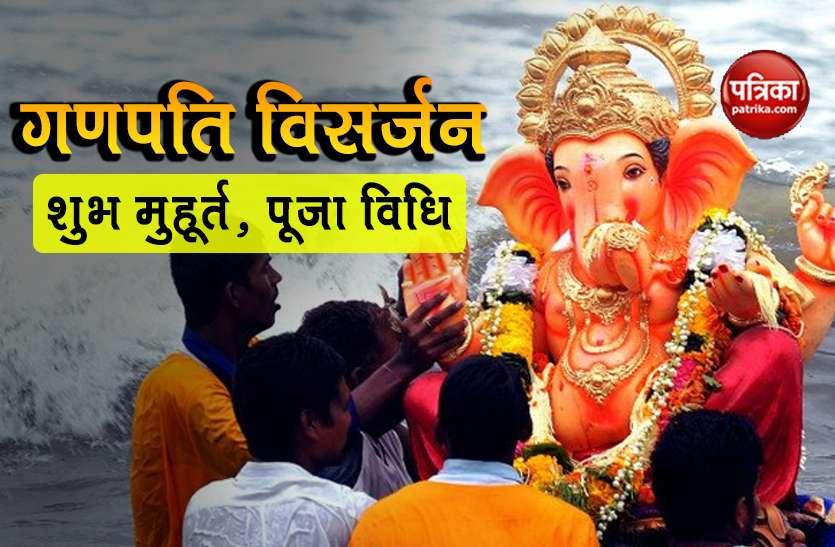 Ganesh Visarjan 2020 Muhurat Time: इस शुभ मुहूर्त में करें गणपति विसर्जन, जानिए संपूर्ण पूजा विधि