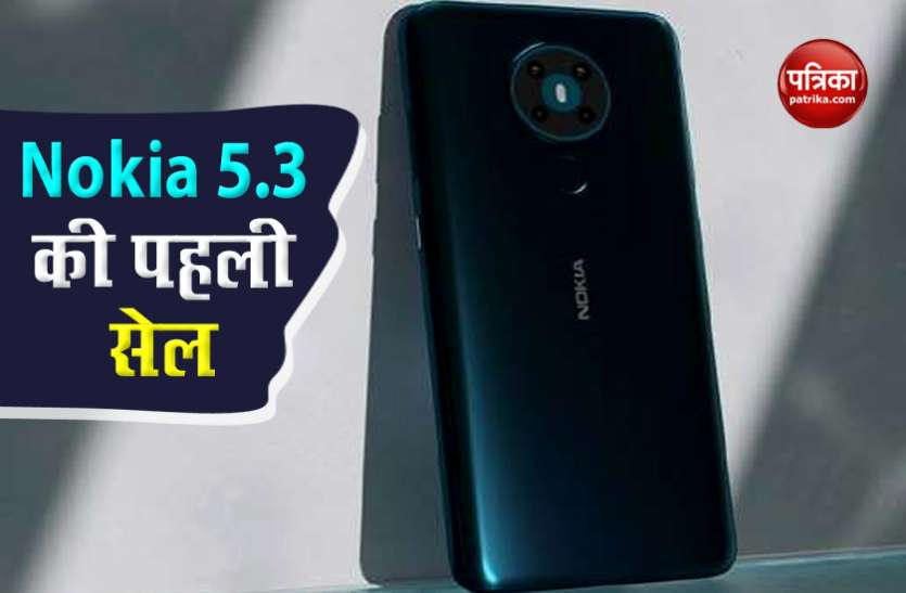 Nokia 5.3 आज भारत में पहली बार सेल के लिए होगा उपलब्ध, जानें फीचर्स