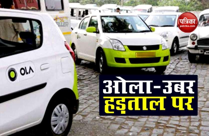 दिल्ली एनसीआर में आज यात्रा करना होगा मुश्किल, OLA-Uber के ड्राइवर रहेंगे हड़ताल पर