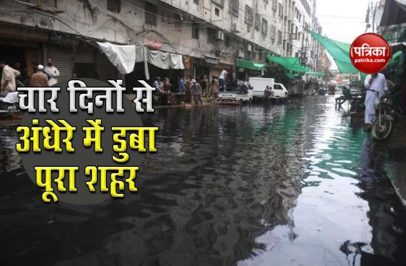 Pakistan: लगातार बारिश के बाद कराची में बाढ़ से जिन्दगी बेहाल, शहर में 4 दिनों से बिजली गुल, लोगों में भड़का गुस्सा