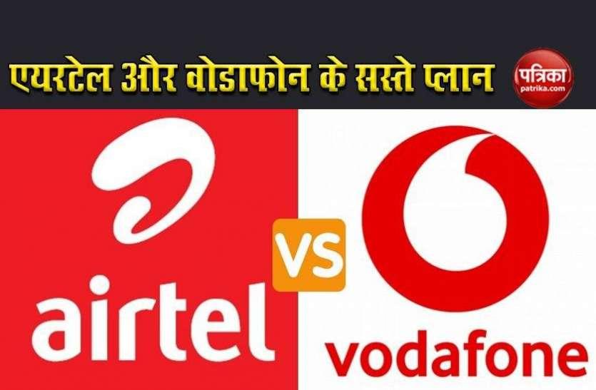 Airtel और Vodafone का सबसे सस्ता प्लान, हर दिन डेटा व कॉलिंग का मिलेगा लाभ
