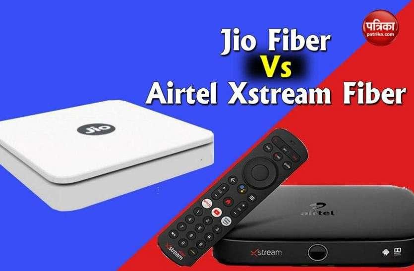 Jio Fiber Vs Airtel Xstream Fiber: 100Mbps स्पीड के साथ मिलेगा अनलिमिटेड डेटा