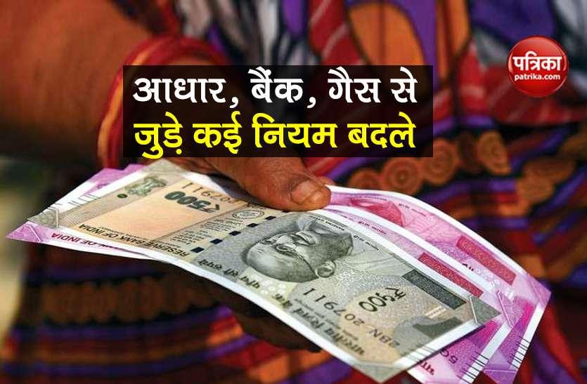 आज से बदल गए LPG, Bank, Aadhar, Toll, GST संबंधी ये नियम, आपकी जेब पर पड़ेगा असर