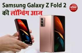Samsung Galaxy Z Fold 2 आज शाम  7.30 बजे होगा लॉन्च, यहां देखें लाइव इवेंट