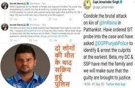 क्रिकेटर सुरेश रैना के रिश्तेदारों की हत्याः ट्वीट के बाद पुलिस सक्रिय, SIT गठित, तीन राज्यों में छापामारी