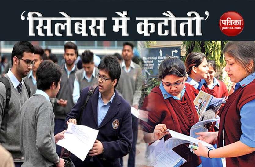 Corona Effect: Assam में बोर्ड परीक्षा का सिलेबस हुआ कम, जानें किन-किन राज्यों में पाठ्यक्रम में की गई कटौती