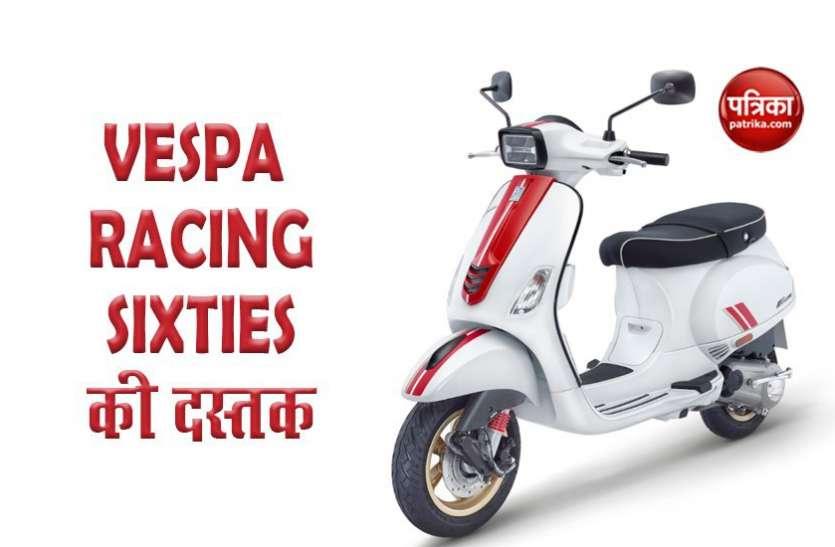 Piaggio India ने लॉन्च किया Vespa Racing Sixties, कीमत 1.20  लाख में मिलेंगे प्रीमियम फीचर्स