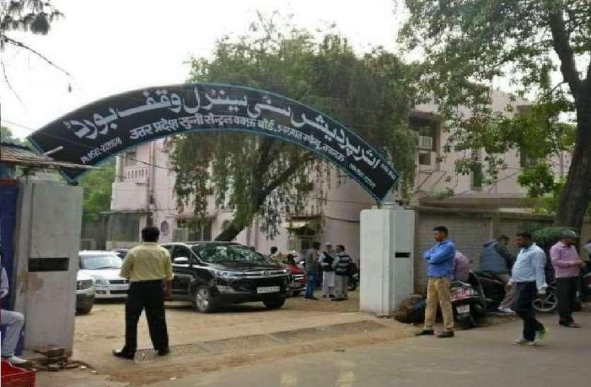 अयोध्या में मस्जिद निर्माण को लेकर गतिविधियां तेज, इंडो इस्लामिक कल्चरल फाउंडेशन की पहली बैठक जल्द