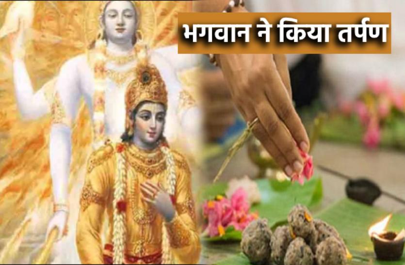 भगवान कृष्ण ने भी अपने पूर्वजों को किया तर्पण, सफेद वस्त्र किये धारण