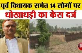 पूर्व सपा विधायक समेत 14 पर धोखाधड़ी का केस दर्ज, हेरा-फेरी कर करोड़ों की जमीन कब्जाने का आरोप