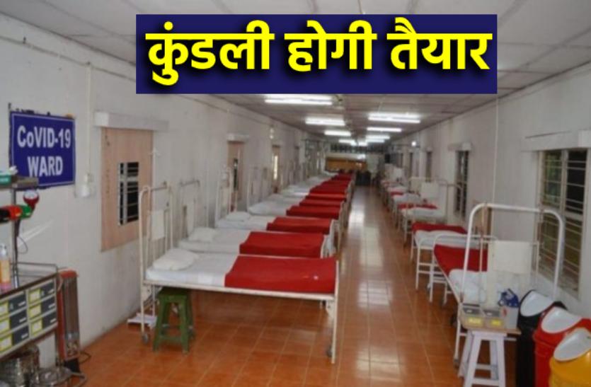 कोविड अस्पतालों की कुंडली तैयार करने के आदेश,  कमलनाथ ने उठाये थे सवाल