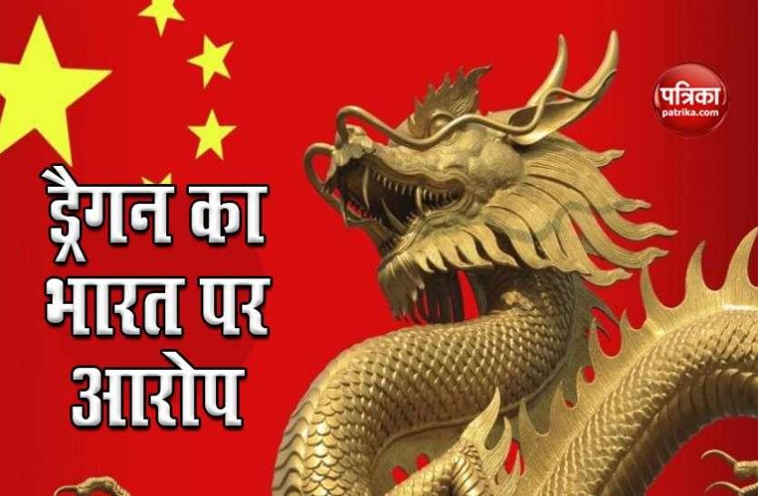China की 'चोरी और फिर सीनाजोरी', कहा- LAC पर भारत ने की उकसावे की कार्रवाई