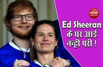 बेटी के पिता बने सिंगर Ed sheeran, फैंस के साथ शेयर की खबर