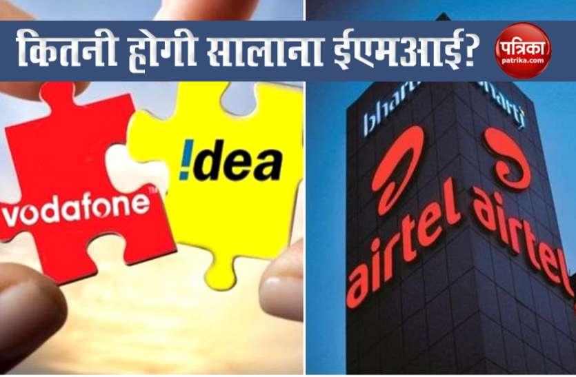 Vodafone Idea और Airtel को सालाना कितने रुपए की चुकानी पड़ सकती है ईएमआई, जानिए यहां