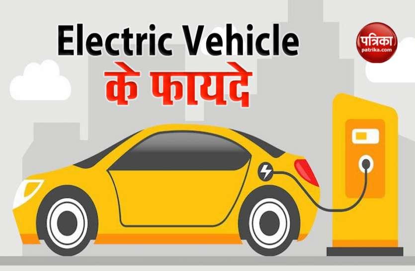 Electric Vehicle के इन फायदों के बारे में जानकर रह जाएंगे हैरान, साल में करेंगे लाखों की बचत