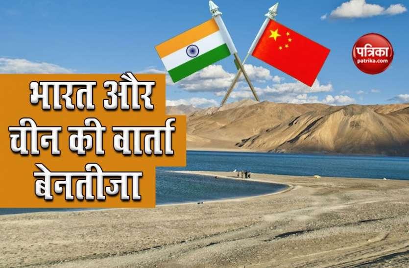 Pangong Tso पर यथास्थिति बनाने पर नहीं बनी सहमति, भारत-चीन सैन्य वार्ता रही बेनतीजा