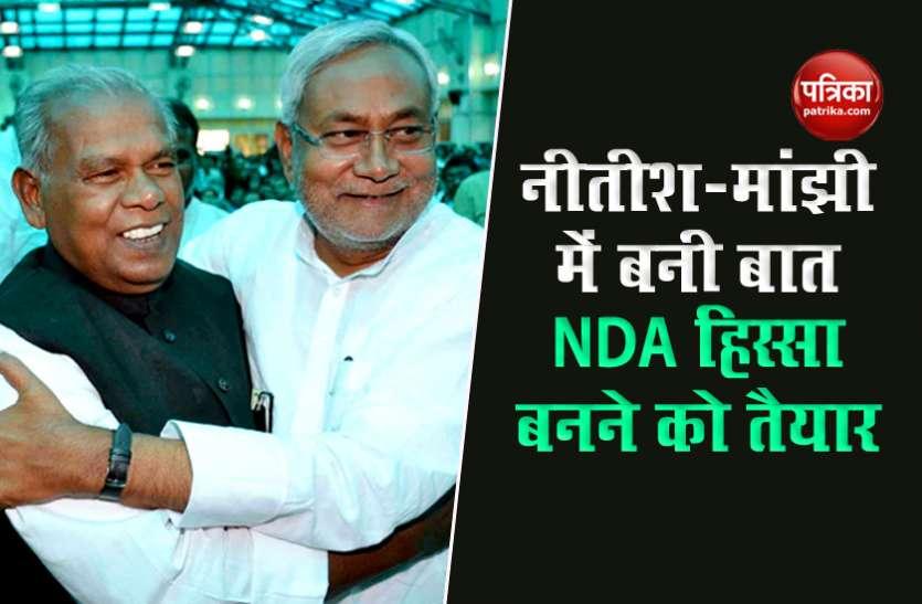 Bihar Assembly Election : जीतन राम मांझी कल एनडीए में होंगे शामिल, महागठबंधन को बड़ा झटका