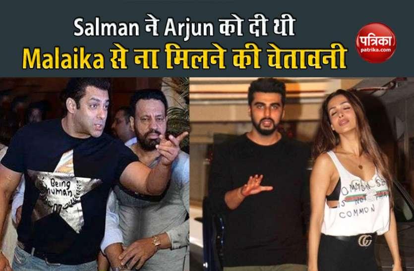 Salman Khan ने Arjun Kapoor को दी थी Malaika से ना मिलने की चेतावनी, लेकिन इसके बाद भी दोनों दिखे एक साथ तब…