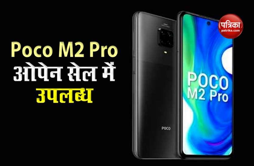 Poco M2 Pro ओपेन सेल में Flipkart पर बिक्री के लिए उपलब्ध, जानें कीमत व फीचर्स