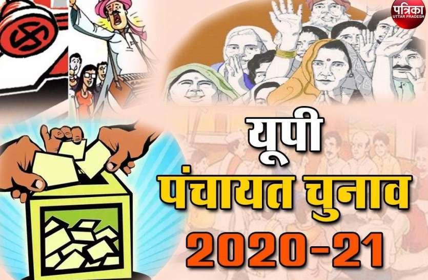 UP Panchayat Chunav: पहली बार होने जा रहे हैं ये बड़े बदलाव, जानें- त्रिस्तरीय पंचायत चुनाव की संभावित तारीख
