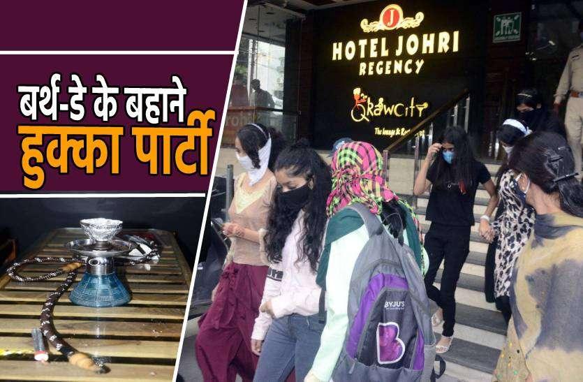 होटल में नाबालिग कर रहे थे हुक्का पार्टी, हिंदूवादी संगठनों के हंगामे के बाद पहुंची पुलिस