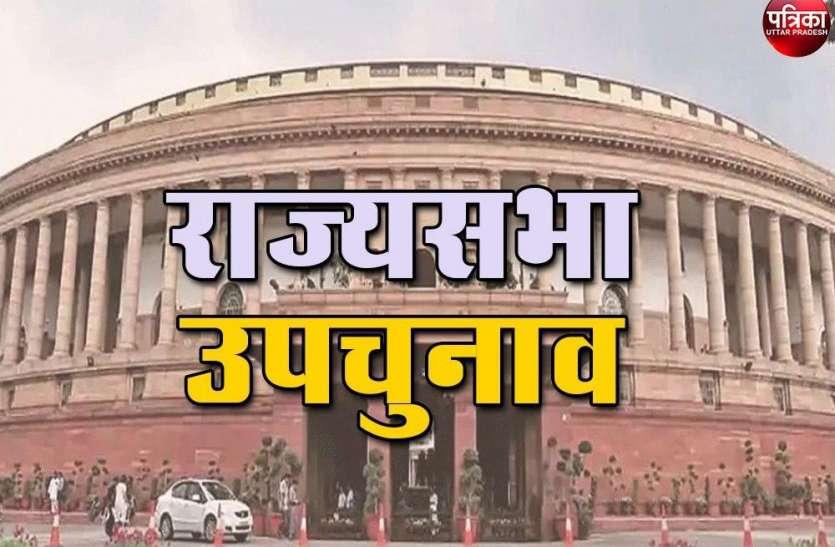 Rajysabha Byelections 2020 : एक सीट के लिए बीजेपी ने उतारे दो कैंडिडेट, अब एक को वापस लेना होगा नाम