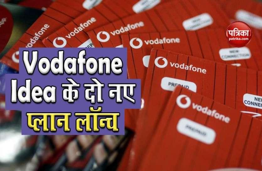 Vodafone Idea ने दो सबसे सस्ते प्लान किए लॉन्च, Zee5 ऐप का सब्सक्रिप्शन फ्री