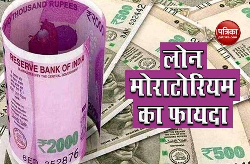 जिन पर है बैंकों का लोन बकाया, उन्हें Loan Moratorium से हुआ ये फायदा