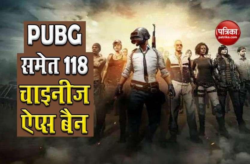 भारत सरकार ने पॉपुलर गेम PUBG समेत 118 चाइनीज ऐप्स को किया बैन, जानें वजह