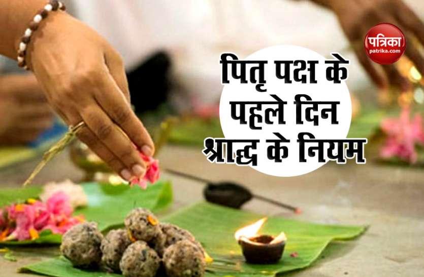 Pitru Paksha 2020: पितृ पक्ष के पहले दिन करें ये 5 काम, पूर्वज होंगे प्रसन्न