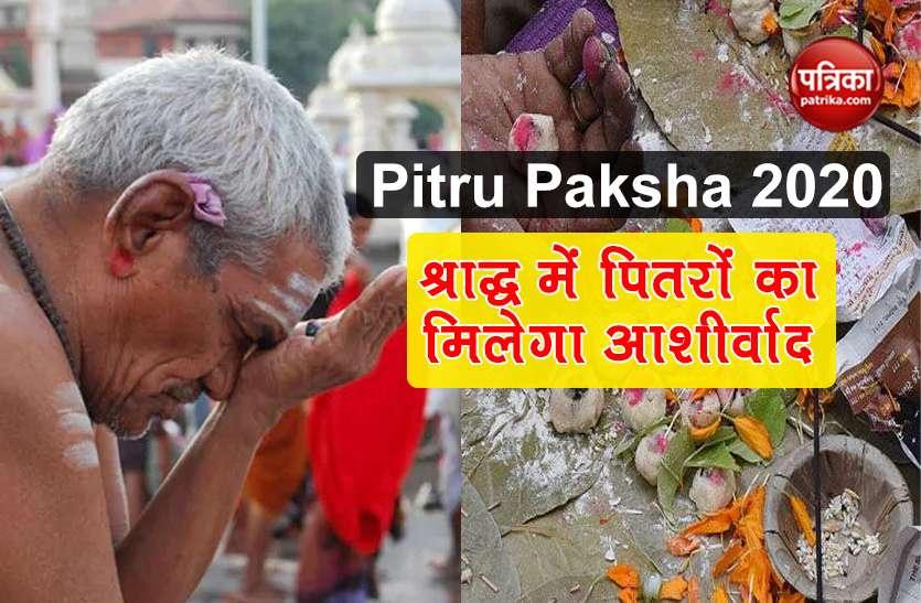 Pitru Paksha 2020: श्राद्ध भोज थाली में इन चीजों का करें परहेज, पितरों का मिलेगा आशीर्वाद