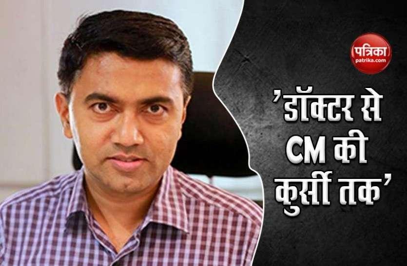 आयुर्वेद डॉक्टर से लेकर गोवा CM का सफर, जानें कौन हैं कोरोना पॉजिटिव हुए प्रमोद सावंत?