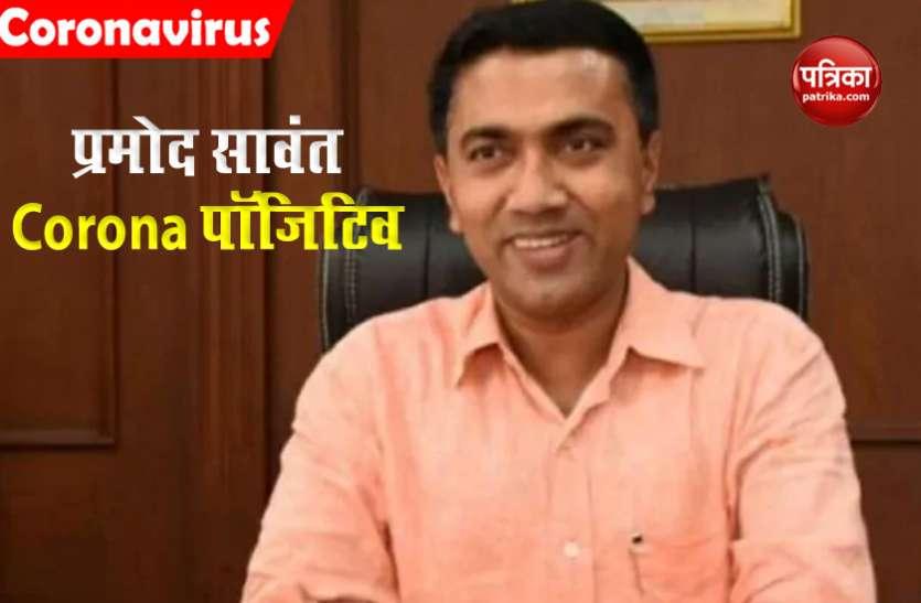 Goa के सीएम प्रमोद सावंत की कोरोना रिपोर्ट आई पॉजिटिव, संपर्क में आने वालों से की इस बात की अपील