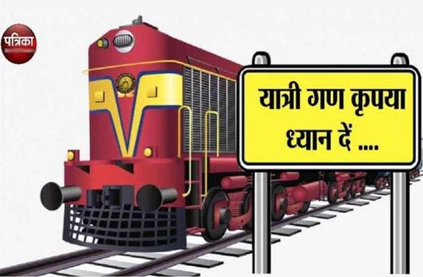 खुशखबरी: दिवाली-दशहरे को लेकर रेलवे का बड़ा ऐलान, चलाएगा विशेष ट्रेनें !